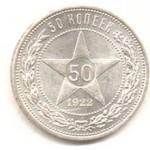 Сколько стоит монета 50 копеек 1922 года