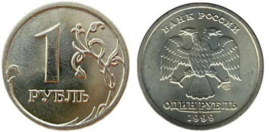 1 рубль 1999 года СМПД
