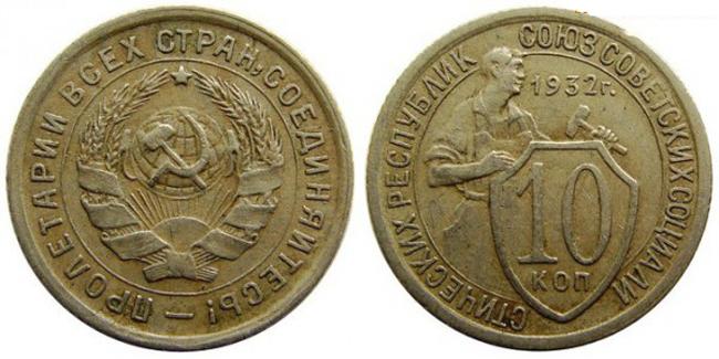 Внешний вид монеты 10 копеек 1932