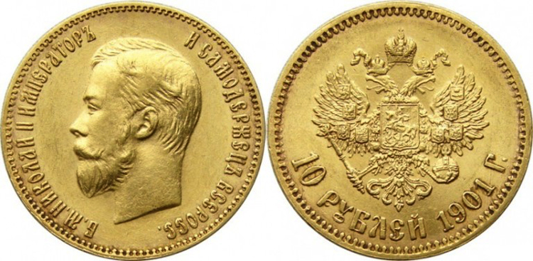 Монета 10 рублей 1901 года
