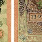 Сколько в среднем стоят бумажные 10 рублей 1909 года