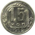 Сколько стоит монета 15 копеек 1952 года: описание и расценки