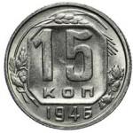 Сколько в среднем стоит монета 15 копеек 1946 года?