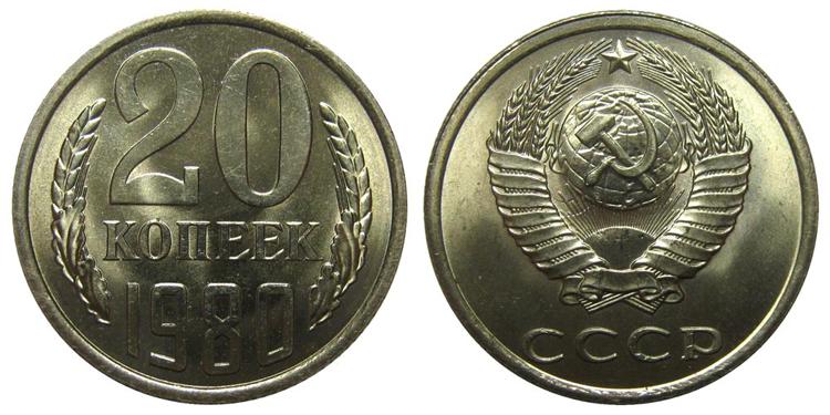 Монета 20 копеек 1980