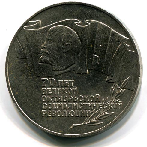 Аверс монеты