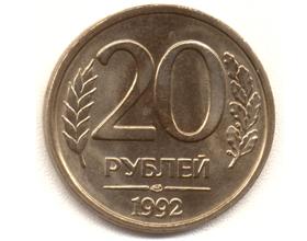 Сколько в среднем стоит монета 20 рублей 1992 года