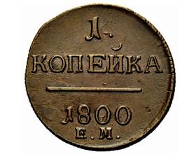 Сколько стоит монета 1 копейка 1800 года