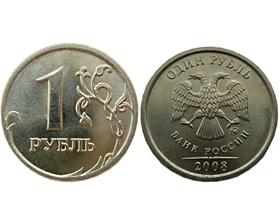 Сколько в среднем стоит 1 рубль 2008 года