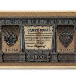 Сколько стоит 1 бумажный рубль 1898 года: характеристика и средние цены