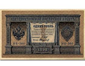 Сколько стоит 1 бумажный рубль 1898 года