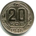 Сколько стоит монета 20 копеек 1946 года?