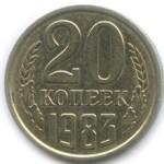 Сколько стоит монета 20 копеек 1983 года?