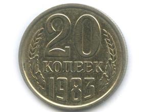 Сколько стоит монета 20 копеек 1983 года