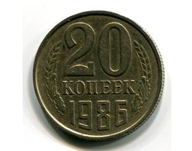 Сколько в среднем стоит монета 20 копеек 1986 года?