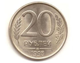 Сколько в среднем стоит монета 20 рублей 1993 года