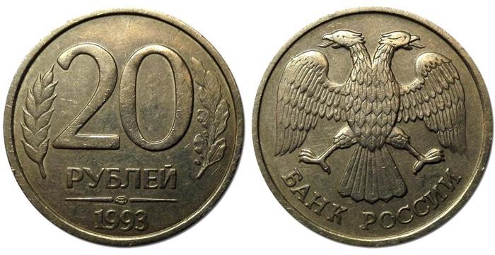 20 рублей 1993 ЛМД