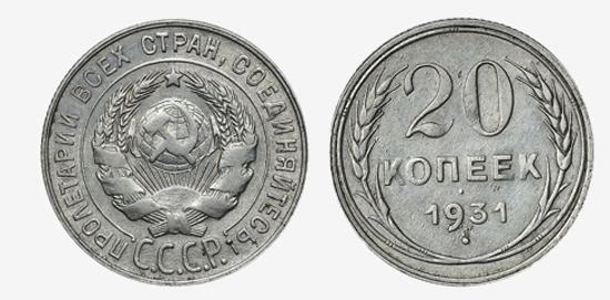 Вид монеты 20 копеек