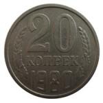 Сколько стоит монета 20 копеек 1980 года?