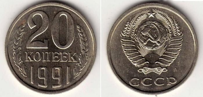 Внешний вид монеты 20 копеек 1991