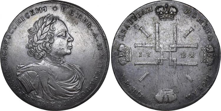 Общий вид монеты 2 рубля 1722