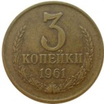 Сколько стоит монета 3 копейки 1961 года: цена и характеристика