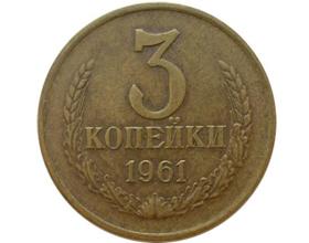 Сколько стоит монета 3 копейки 1961 года