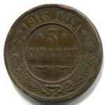 Сколько стоит монета 3 копейки 1916 года?