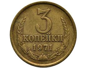 Сколько стоит монета 3 копейки 1971 года