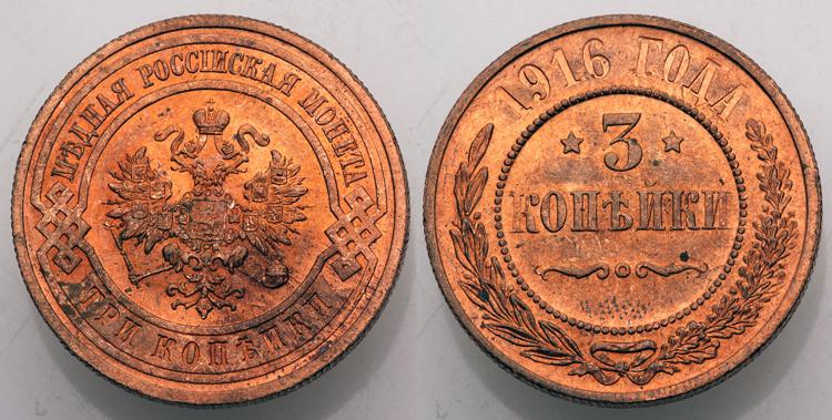 Монета 3 копейки 1916 года