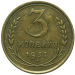 Сколько стоит монета 3 копейки 1932 года — примерная цена