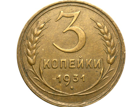 Сколько в среднем стоит монета 3 копейки 1931 года