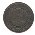 Сколько в среднем стоит монета 3 копейки 1903 года?