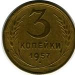 Сколько в среднем стоит монета 3 копейки 1957 года