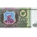 Сколько стоят бумажные 500 рублей 1993 года