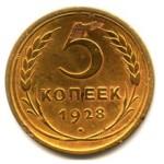 Сколько в среднем стоит монета 5 копеек 1928 года