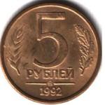 Сколько стоит монета 5 рублей 1992 года: характеристика и цена