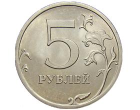 Сколько стоит монета 5 рублей 2009 года