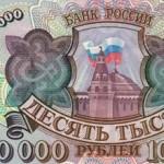 Сколько стоят бумажные 10 000 рублей 1993 года