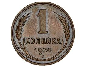 Сколько стоит монета 1 копейка 1924 года