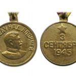 Сколько стоит медаль за победу над Японией?