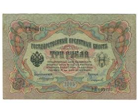 Сколько стоит банкнота 3 рубля 1905 года