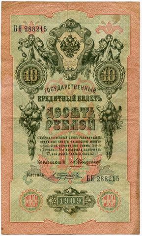 10 рублей 1909 года с подписью Коншина