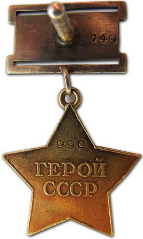 Довоенная медаль
