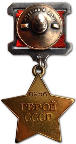 Медаль времен ВОВ