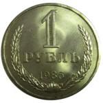 Сколько стоит монета 1 рубль 1986 года