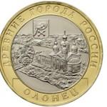 Сколько стоит монета 10 рублей «Олонец» 2017 года: характеристика и цены