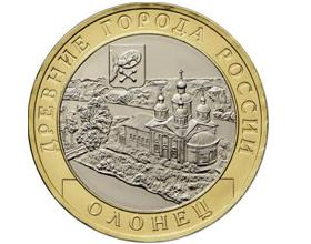 Сколько стоит монета 10 рублей «Олонец» 2017 года