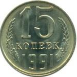 Сколько стоит монета 15 копеек 1991 года: цена и характеристика
