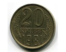 Сколько стоит монета 20 копеек 1981 года?