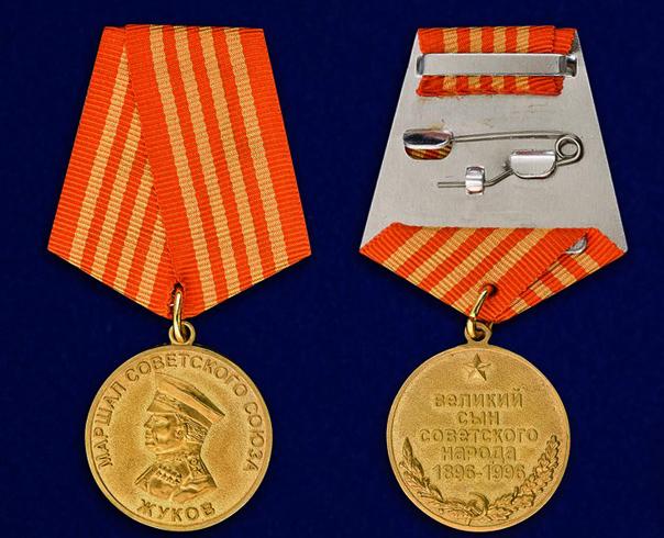 Полный вид медали